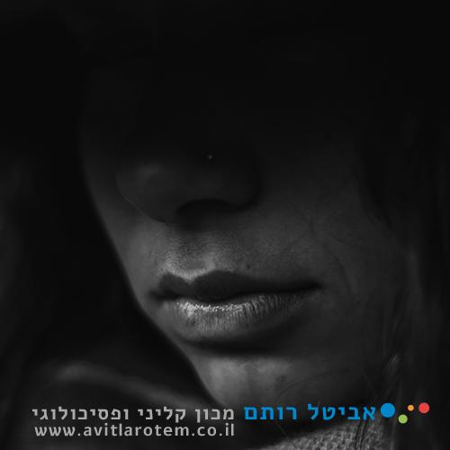 דיכאון מהו ? | אביטל רותם | מכון לטיפול קליני פסיכולוגי אשקלון