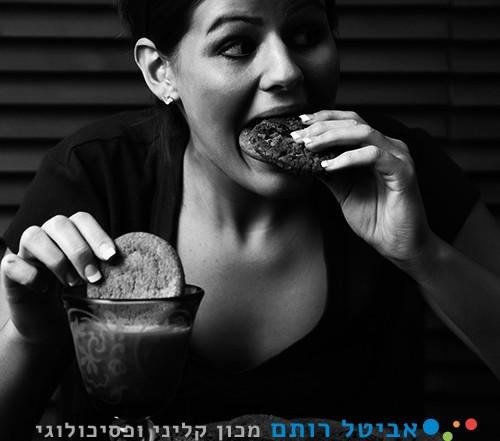 אכילה רגשית
